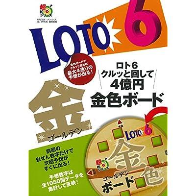 ロト6 クルッと回して4億円 金色ボード (超的シリーズ)