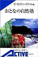 おとなの自然塾 (岩波アクティブ新書)
