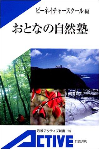 おとなの自然塾 (岩波アクティブ新書)の詳細を見る