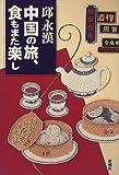 中国の旅、食もまた楽し 画像