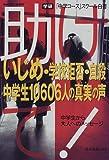 助けて!—いじめ・学校拒否・自殺中学生10606人の真実の声 (Gakken mook)