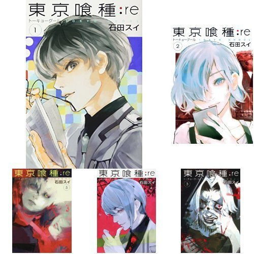 東京喰種-トーキョーグール-:re コミック 1-15巻セット