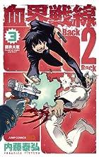 血界戦線 Back 2 Back 第03巻