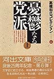 憂鬱なる党派〈上〉―高橋和巳コレクション〈6〉 (河出文庫)