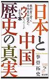 「日本と中国」歴史の真実―教科書で習った日本史・中国史が、ウソだったことがわかる本 (リュウ・ブックス アステ新書)
