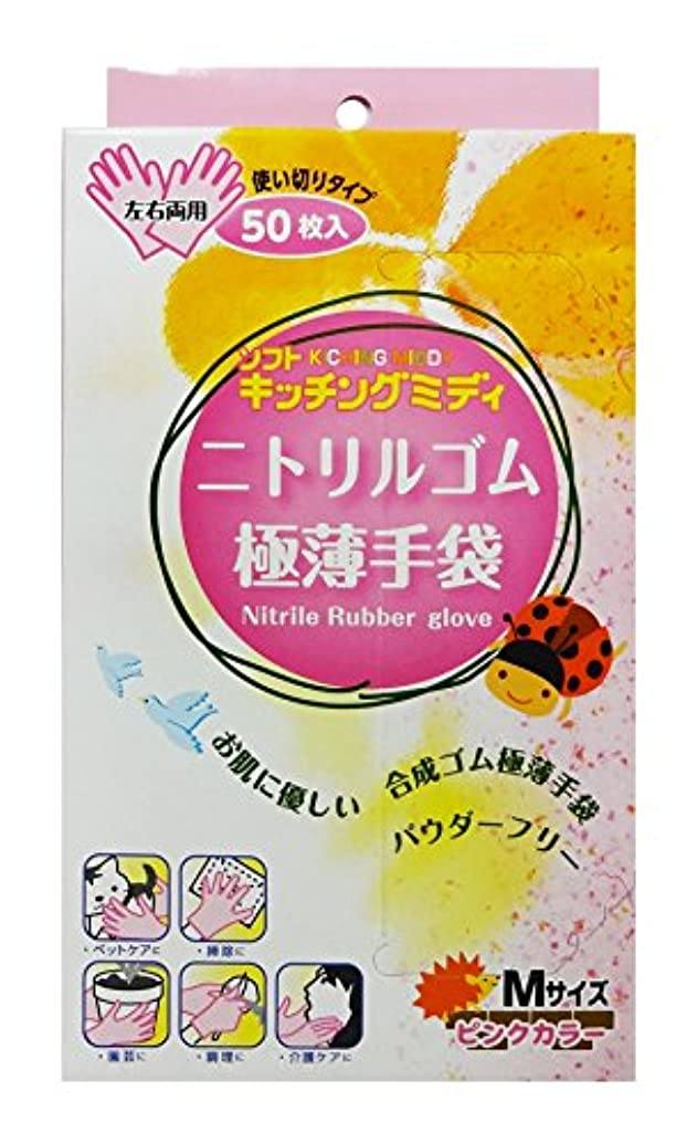 理解するジュニアプレフィックスキッチングミディ ニトリル極薄手袋 ピンク Mサイズ 50枚入