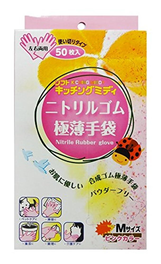 キッチングミディ ニトリル極薄手袋 ピンク Mサイズ 50枚入