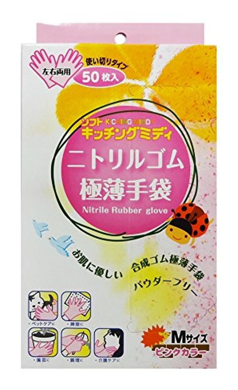 デッキスティック表示キッチングミディ ニトリル極薄手袋 ピンク Mサイズ 50枚入