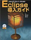 JavaデベロッパーのためのEclipse導入ガイド