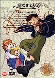 家なき子レミ 5[DVD]