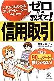 ゼロから教えて!信用取引―これからはじめるネットトレーダーのための 1日で90万円ゲットも夢じゃない!
