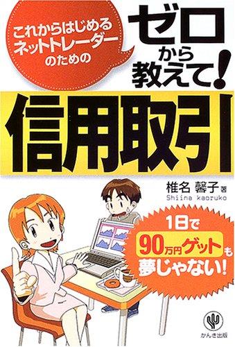 ゼロから教えて!信用取引―これからはじめるネットトレーダーのための 1日で90万円ゲットも夢じゃない!の詳細を見る