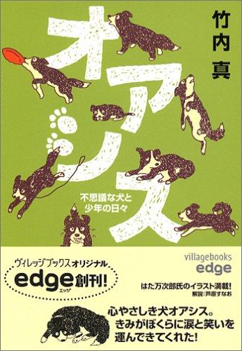 オアシス―不思議な犬と少年の日々 (ヴィレッジブックスedge)の詳細を見る