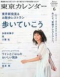 東京カレンダー 2011年 06月号 [雑誌] [雑誌] / ACCESS (刊)