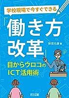 学校現場で今すぐできる「働き方改革」 目からウロコのICT活用術