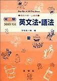 英文法・語法 高校中級・上級用 11 (発展30日完成シリーズ)