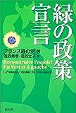 緑の政策宣言