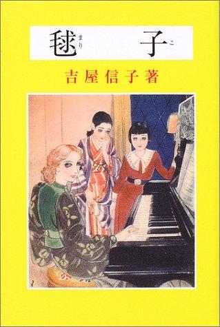 毬子―吉屋信子少女小説選〈5〉 (吉屋信子少女小説選 (5))の詳細を見る