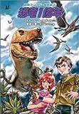 恐竜1億年 (冒険ファンタジー名作選(第1期))