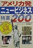 アメリカ発ニュービジネス特選200