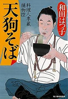 天狗そば 料理人季蔵捕物控 (ハルキ文庫 わ 1-49)