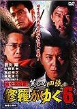 修羅がゆく 6 [DVD]