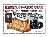 イースIX -Monstrum NOX- 数量限定コレクターズBOX - PS4 画像