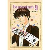 ファンタジウム(9) (モーニングKC)