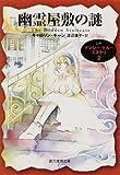 幽霊屋敷の謎―ナンシー・ドルーミステリ〈2〉 (創元推理文庫)