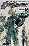 CLAYMORE 16 (ジャンプコミックス)