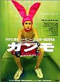 ガンモ [DVD]