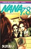 NANA7.8―ナナ&ハチPremium fan book! / 矢沢 あい のシリーズ情報を見る