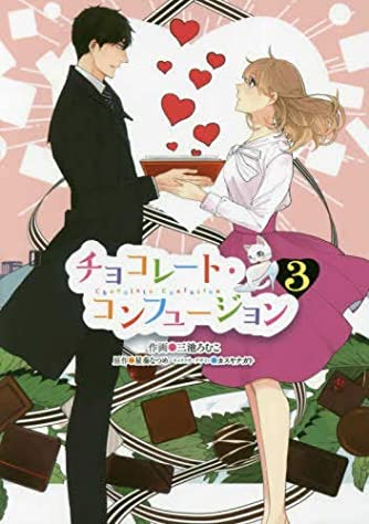 チョコレート・コンフュージョン コミック 全3巻セット