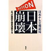ACTION日本崩壊―五つの難問を徹底追跡する