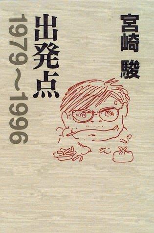 出発点—1979~1996
