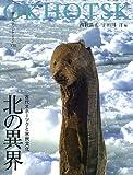 北の異界—古代オホーツクと氷民文化 (東京大学コレクション)