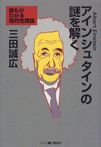 アインシュタインの謎を解く―誰もがわかる相対性理論