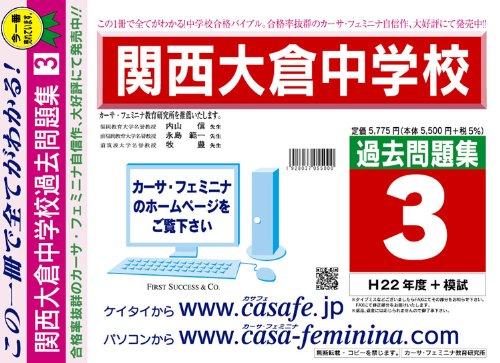 金光大阪中学校 過去問題集3(H22+模試)