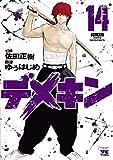 デメキン 14 (ヤングチャンピオン・コミックス)