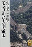 モンゴルと大明帝国 (講談社学術文庫)