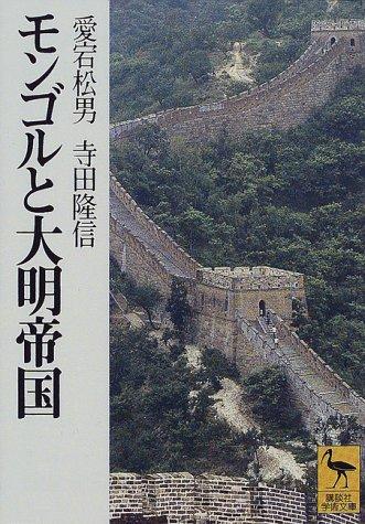 モンゴルと大明帝国 (講談社学術文庫)の詳細を見る