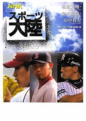 NHKスポーツ大陸 松坂大輔・金本知憲・田中将大