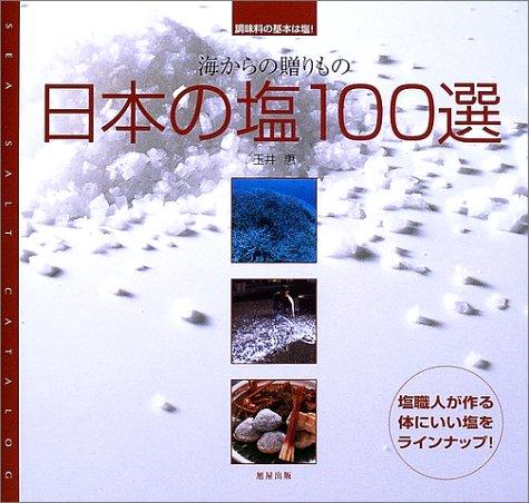 日本の塩100選―海からの贈りものの詳細を見る