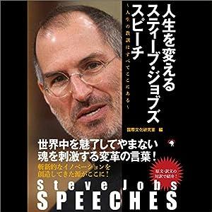 Steve Jobs SPEECHES 人生を変えるスティーブ・ジョブズ スピーチの書影