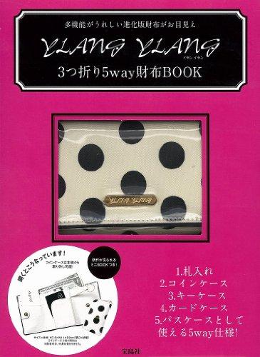 YLANG YLANG 3つ折り5way財布BOOK (宝島社ブランドムック)