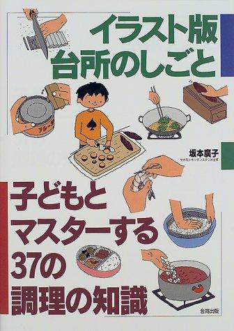 イラスト版 台所のしごと—子どもとマスターする37の調理の知識