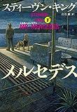 ミスター・メルセデス(下) (文春e-book)