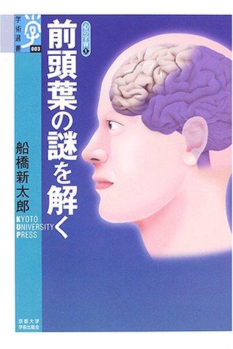 前頭葉の謎を解く―心の宇宙〈1〉 (学術選書)の詳細を見る