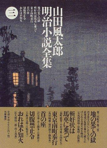 山田風太郎明治小説全集〈3〉地の果ての獄