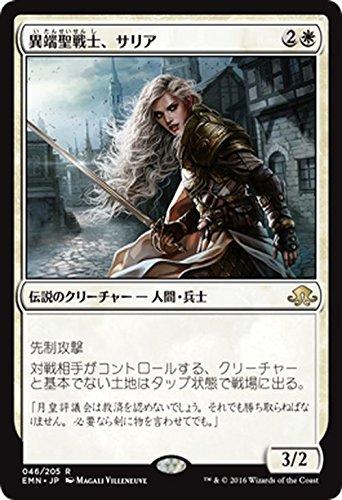 マジック・ザ・ギャザリング 異端聖戦士、サリア(レア) / 異界月(日本語版)シングルカード EMN-046-R